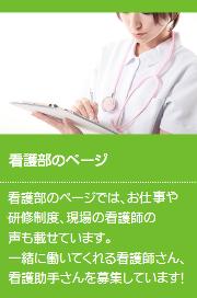 介護看護部のページ